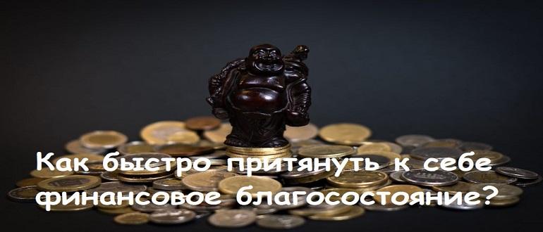 Как быстро притянуть к себе финансовое благосостояние с помощью магии